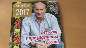 putin calendar 2017